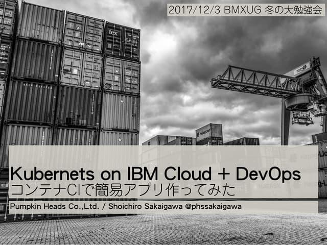 Kubernetes on IBM Cloud + DevOps コンテナCIで簡易アプリ作ってみた
