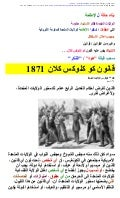 KU KLUX KLAN ACT OF 1871 (ARABIC)
