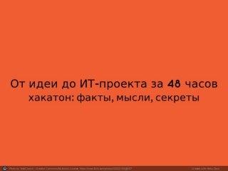 """hsesun Секреты формата """"хакатон"""": от идеи до ИТ проекта за 48 часов, Михаил Кулаков"""