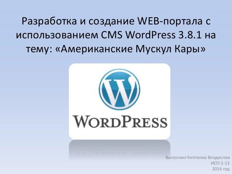 Курсовая работа создание сайта в wordpress программы для создания сайтов бесплатно скачать