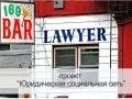 Юридическая социальная сеть