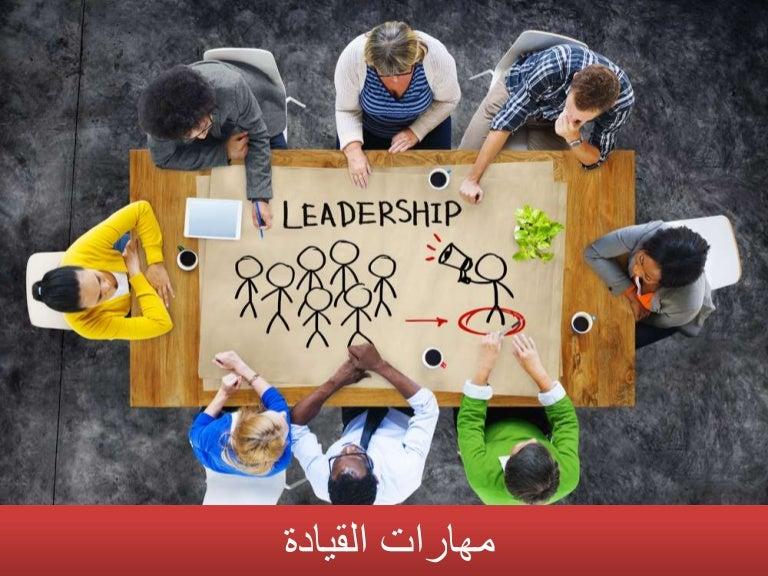مهارات القيادة و العمل الجماعي