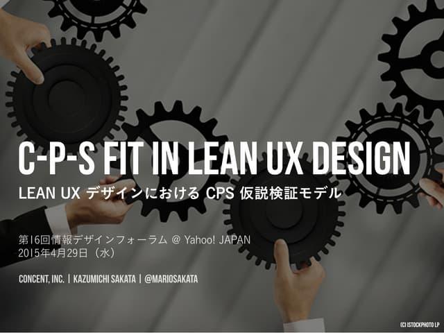 C-P-S Fit in LEAN UX Design(LEAN UXデザインにおけるCPS仮説検証モデル)