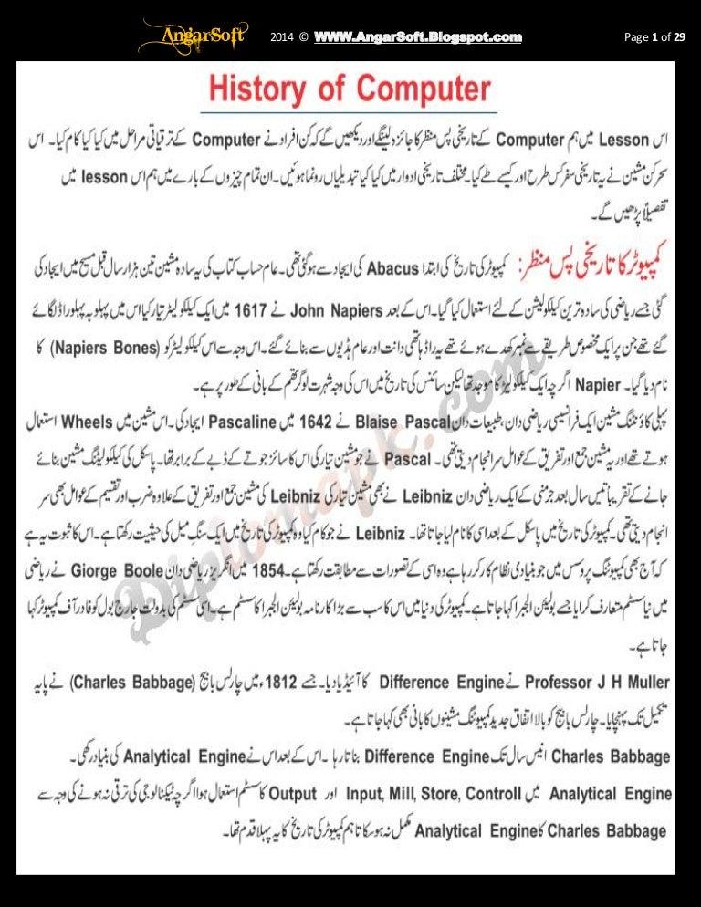 Learn computer harware in urdu book form angarsoft