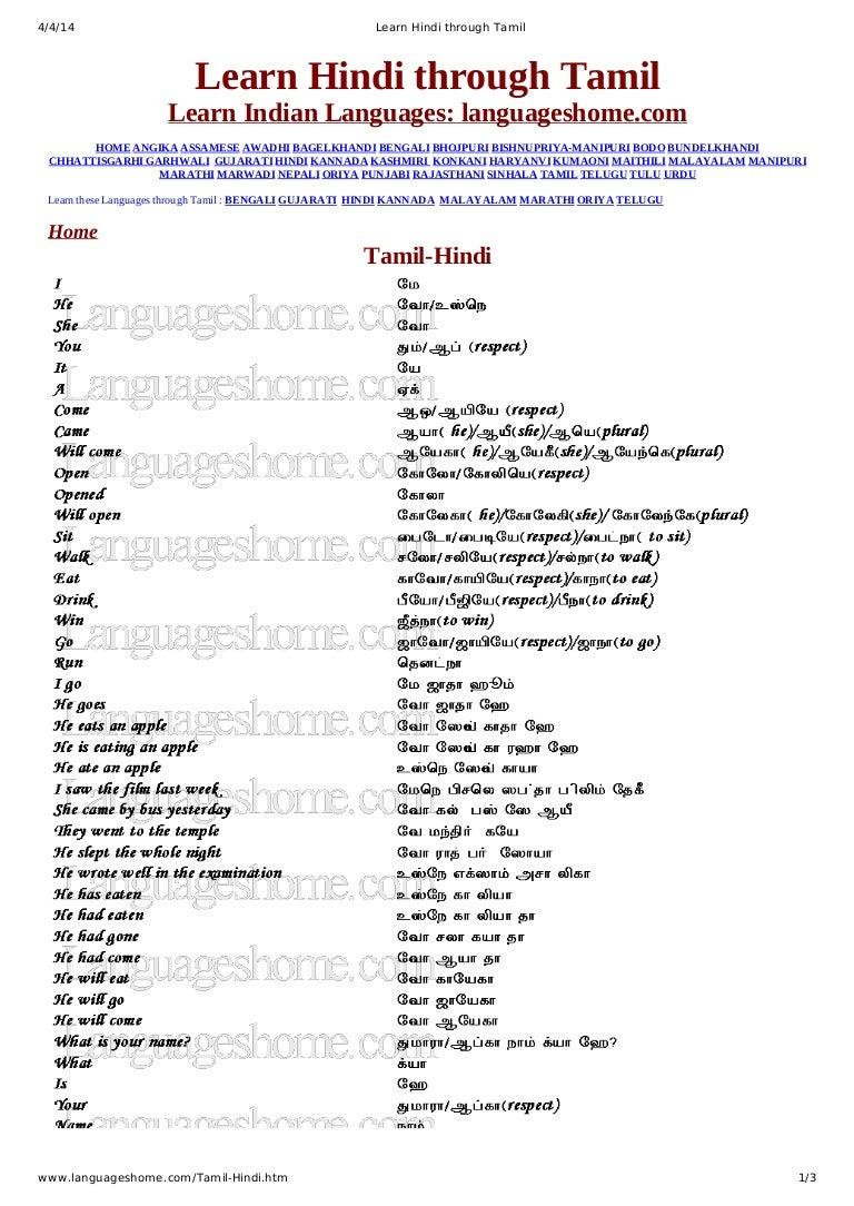 Tamil To Hindi Learning Books Pdf