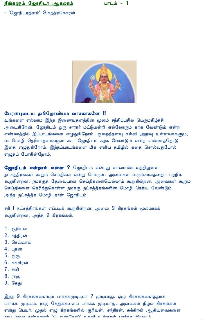 Tamil astrology in tamil
