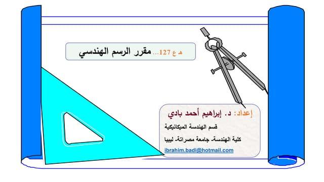 الرسم الهندسي- المحاضرة الأولى- مقدمة  Engineering Drawing