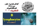"Lecture 8 ""B lymphocytes"""