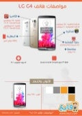 انفوجرافيك: أهم مواصفات هاتف LG G4
