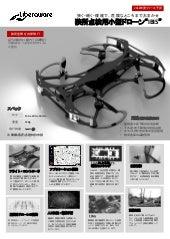 狭所点検用小型ドローンプロジェクト「LAPIS for Drones」_IoTビジネス共創ラボ 第8回勉強会