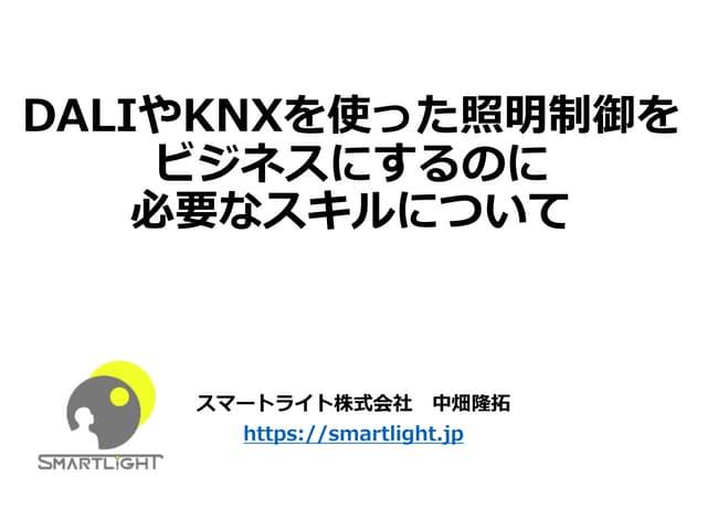 DALIやKNXを使った照明制御をビジネスにするのに必要なスキル