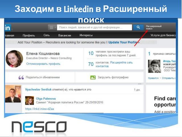 Как найти контакты ЛПР для консалтинга с помощью Linkedin
