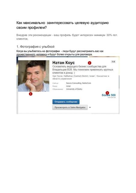 Методичка оптимизация профиля профиля в Linkedin (и не только)