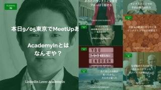 リンクトイン / B2B とパーソナルブランディング / 2019年9月東京に実施した1時間MeetUp第3回目の資料です