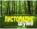 Listopadne šume - biljke