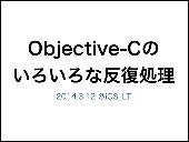 Objective-Cのいろいろな反復処理