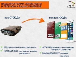 Карты лояльности для Passbook/Wallet