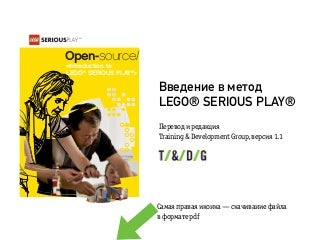 Lego Serious Play. Russian language. v1.0