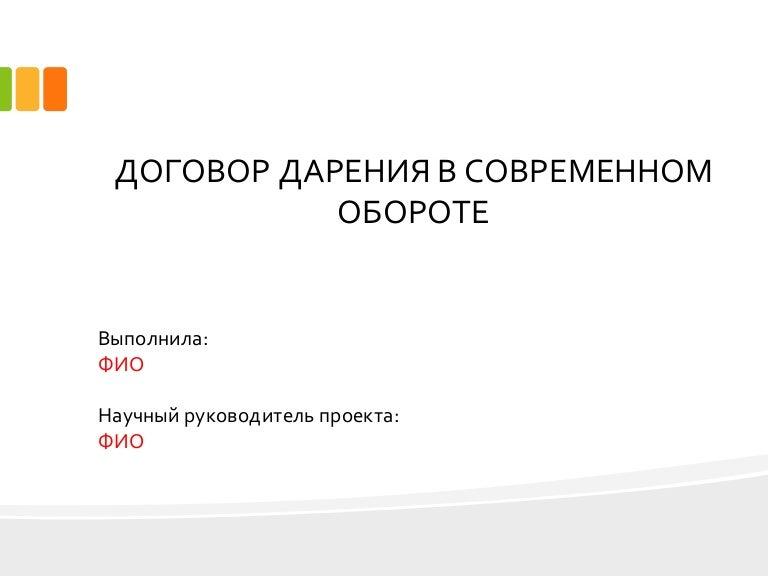 презентация по договорам дипломная презентация по договорам