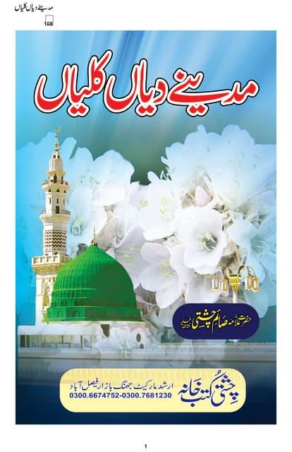 Naat pdf punjabi books
