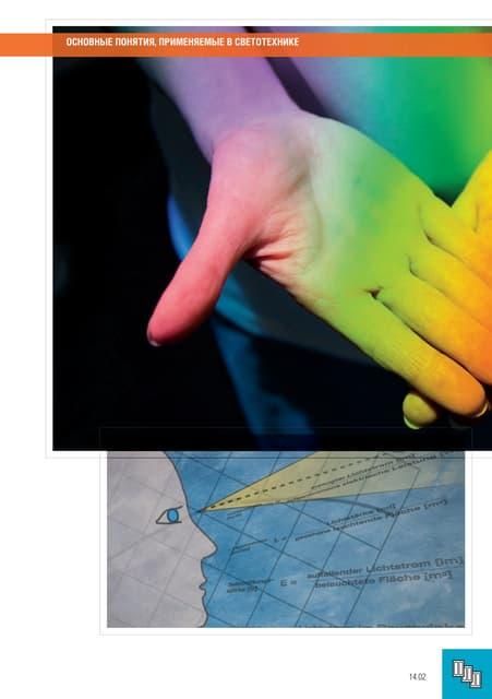 Основные понятия, применяемые в светотехнике
