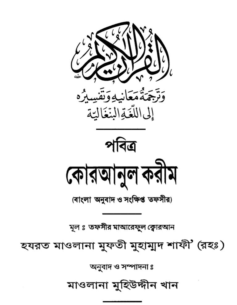 Mareful Quran Complete Bangla Www Australianislamiclibrary Org