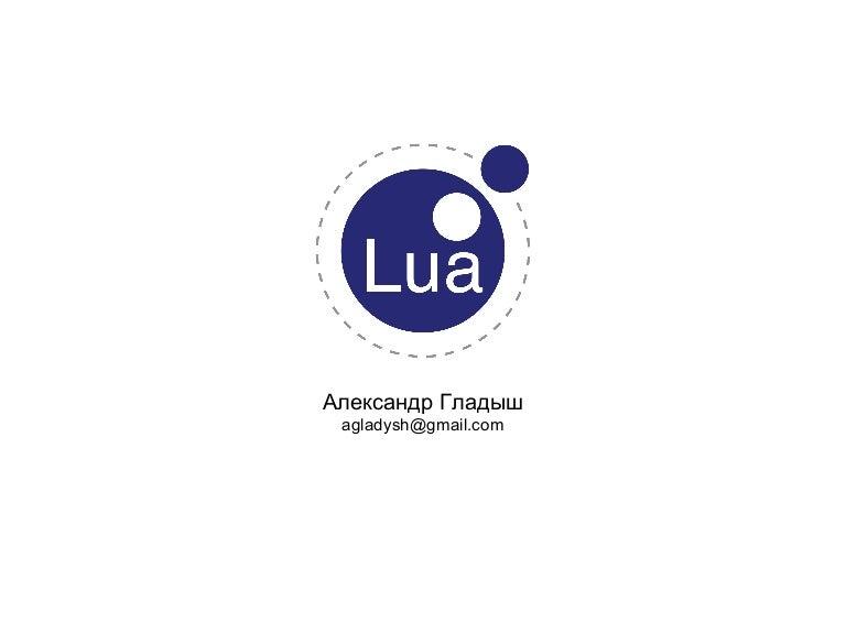 Lua 5.1 Reference Manual Pdf