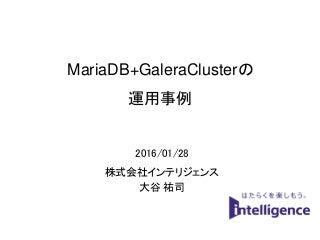 MariaDB+GaleraClusterの運用事例(MySQL勉強会2016-01-28)