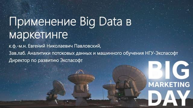 Применение Big Data в маркетинге