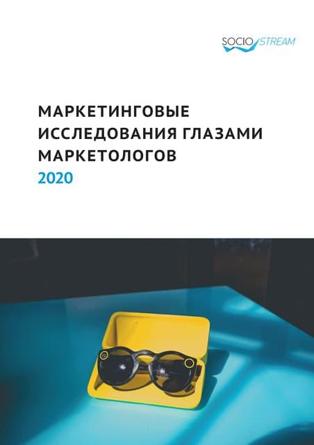 Marketing research SocioStream_2020