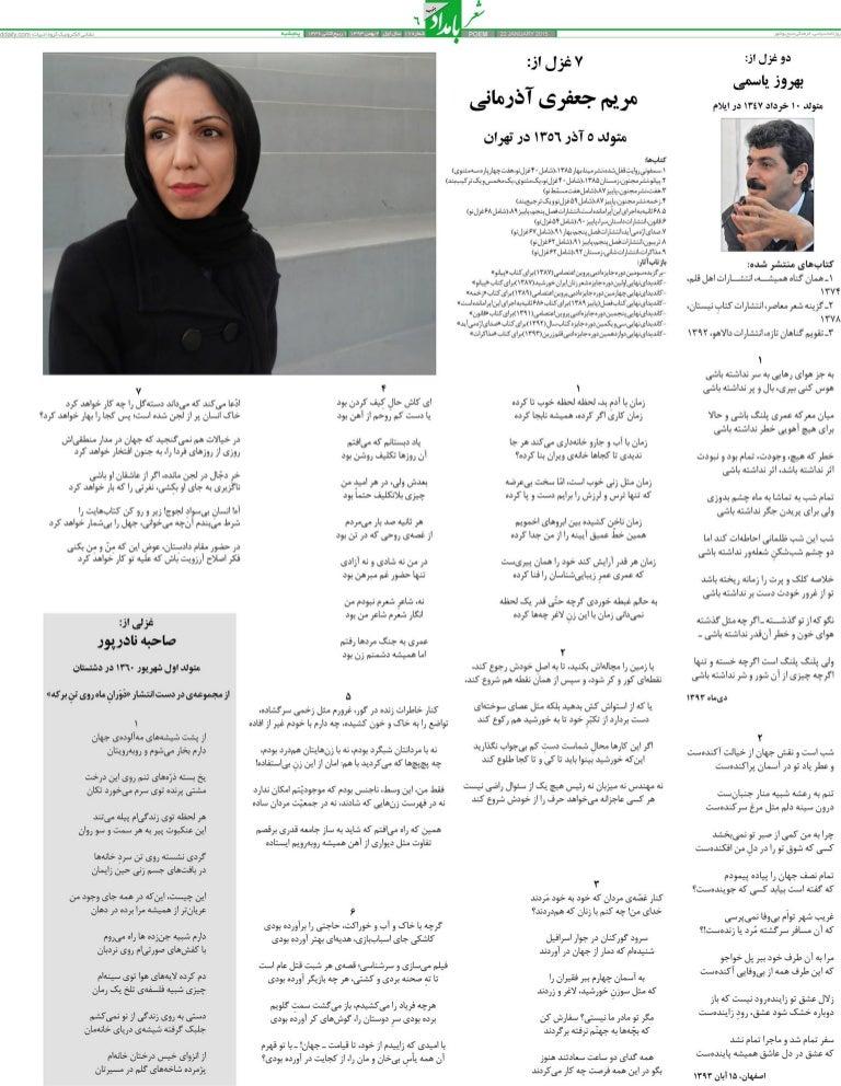 Maryam jafari azarmani. poems