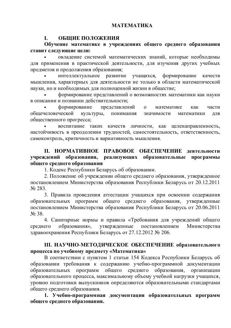 Решебник по математике 5 класс латотин и чеботаревский 2018 г