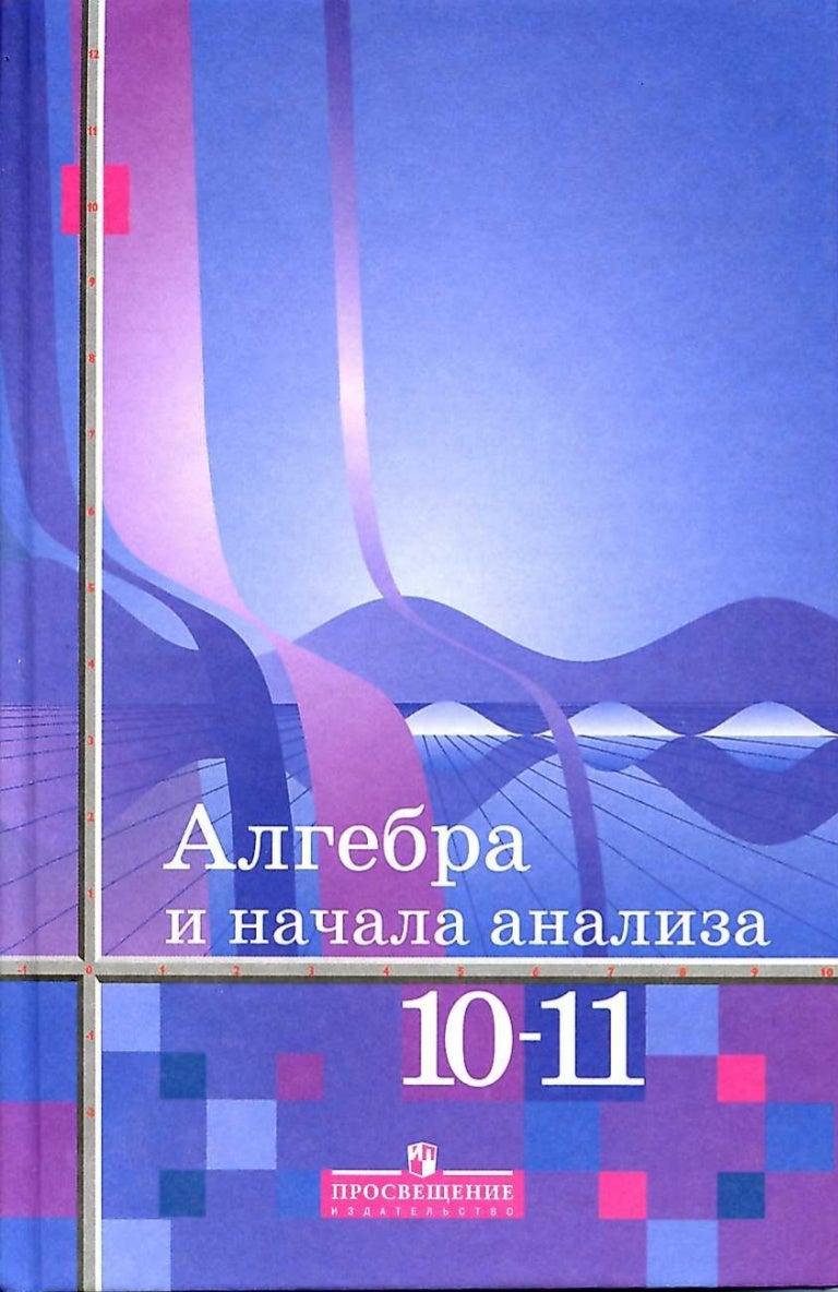 учебник онлайн алимов 10-11 класс