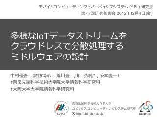 """第77回MBL研究会 """"多様なIoTデータストリームをクラウドレスで分散処理するミドルウェアの設計"""""""