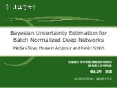 Bayesian Uncertainty Estimation for Batch Normalized Deep Networks