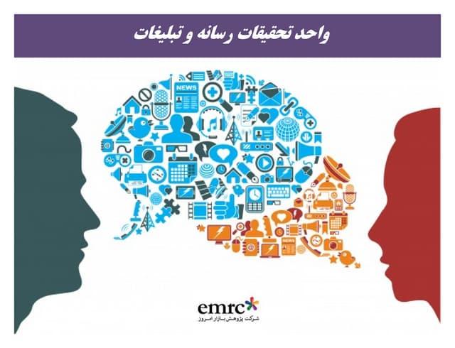 شرکت پژوهش بازار و رسانه امروز (EMRC) - واحد تحقیقات رسانه و تبلیغات