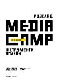 Media camp schedule_web_3pages