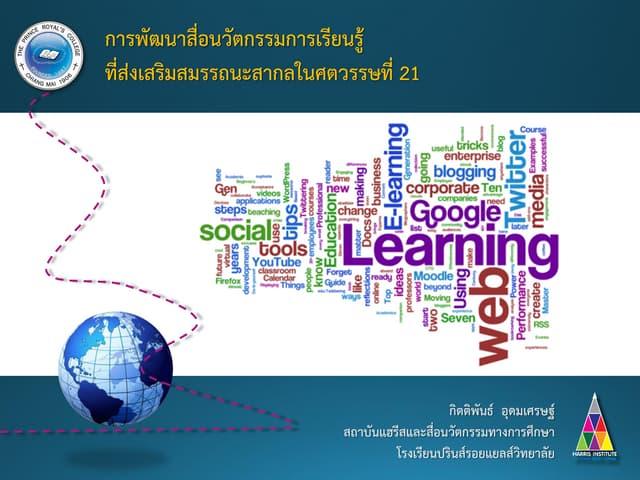 Media&tech2learn 001-Part 1