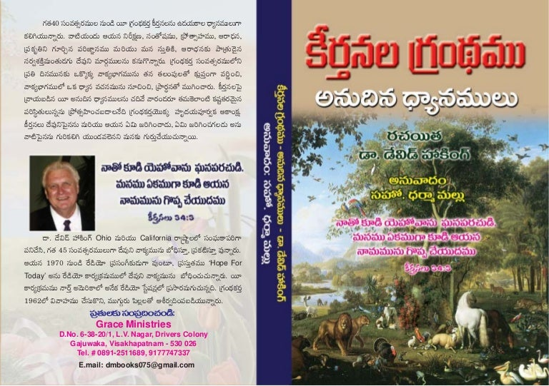 Meditations in psalms (a daily devotional) Telugu Translation by Dhar…