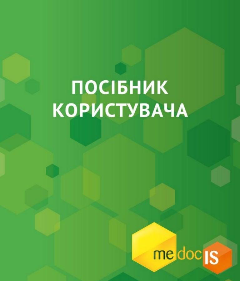 Инструкция пользователя программы M.E.Doc 81e942f5566