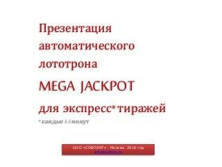 Автоматический лототрон Mega jackpot для лотереи и бинго