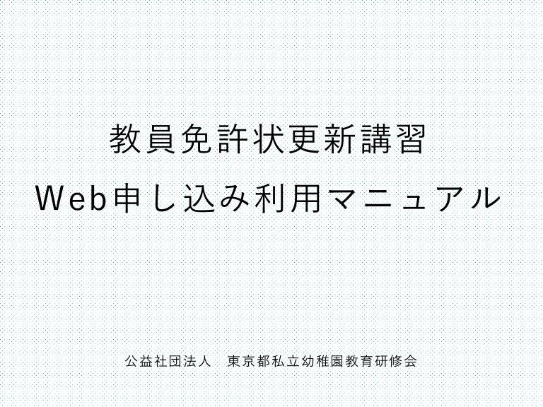 東京 都 教員 免許 更新
