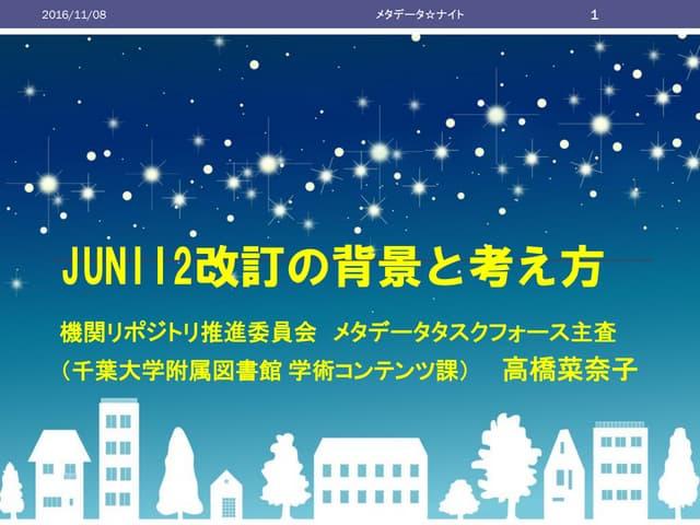 Metadata_Night20161108