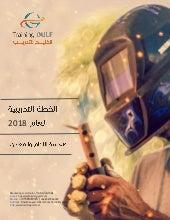 دورات هندســــة اللحــــام والمعــــادن لعام 2018 || Metal and Welding Engineering Training Courses for 2018