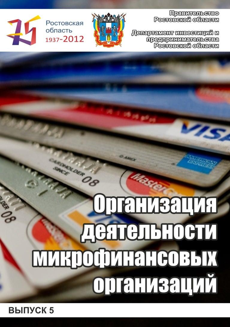 кредит на банковский счет срочно