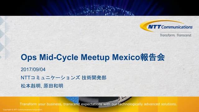 Mexico ops meetup発表資料 20170905