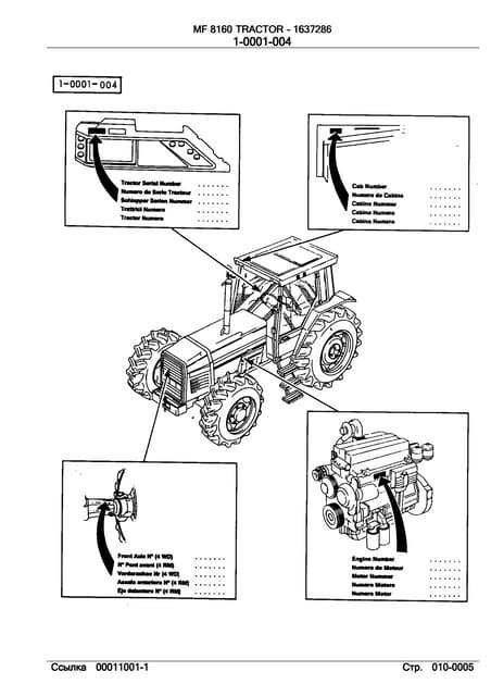 Massey Ferguson 3690 Tractor parts catalog