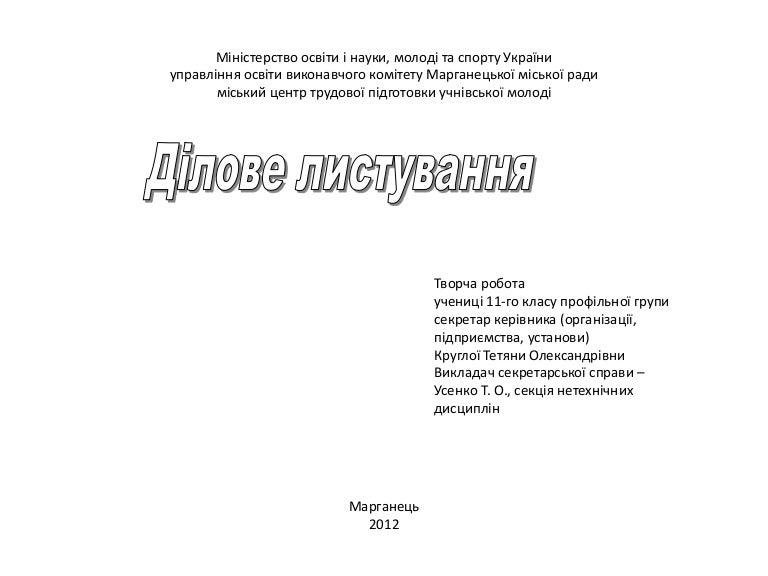 Круглої Тетяни Олександрівни