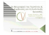 Career Days, Agricultural University of Athens 02/12/2011