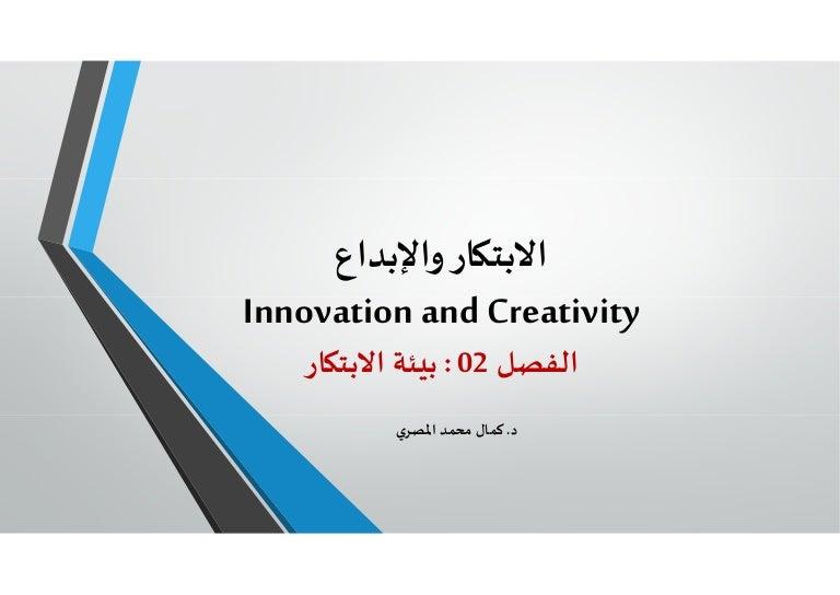 d3fc74b0a Microsoft power point innovation and creativity 02 enviroment